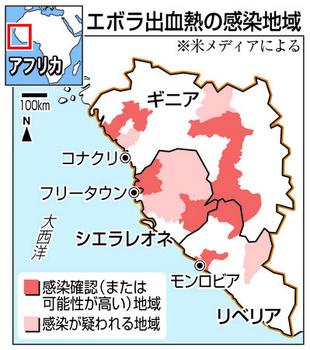 エボラ出血熱感染地域.jpg